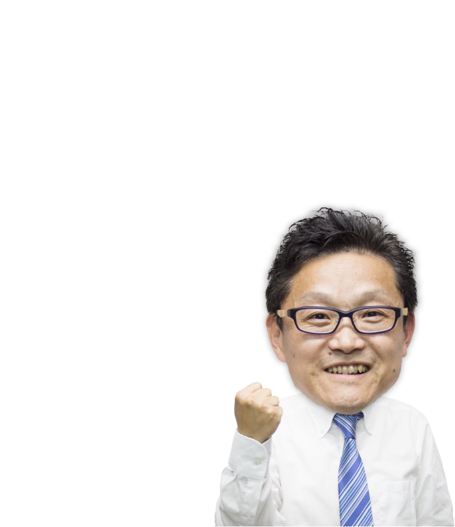 迅速に、的確に、不動産売買!私、岡田にお任せ下さい!