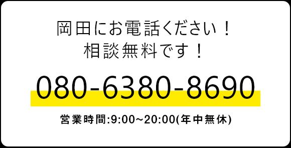 岡田にお電話ください!相談無料です! 080-6380-8690
